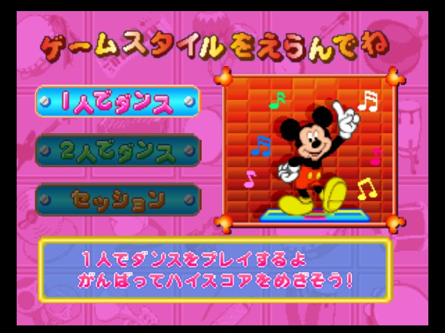 Dance Dance Revolution - Disney Dancing Museum - Mode Select  - or you can play one player. mickey mode! - User Screenshot